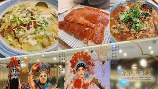 【金公館】正宗四川師傅風味 太古中菜食出不一樣的片皮鴨