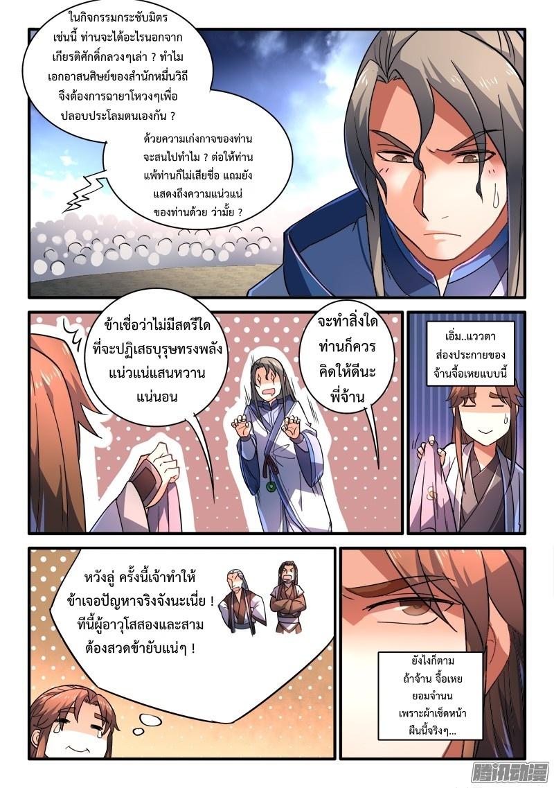 อ่านการ์ตูน Spirit Blade Mountain 206 ภาพที่ 9