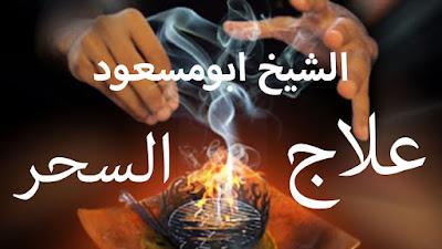 علاج السحر بطريقة خاصة من الشيخ ابو مسعود