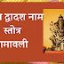 गणेश द्वादश नाम स्तोत्र | Ganesha Dwadash Naam |