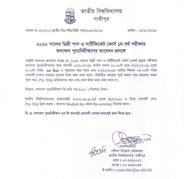 NU degree 1st year board challenge notice