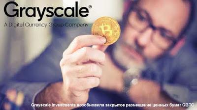 Grayscale Investments возобновила закрытое размещение ценных бумаг GBTC