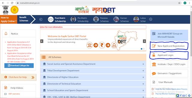 How to apply Rajarshi Chhatrapati Shahu Maharaj Shikshan Shulkh Shishyavrutti Scolarship