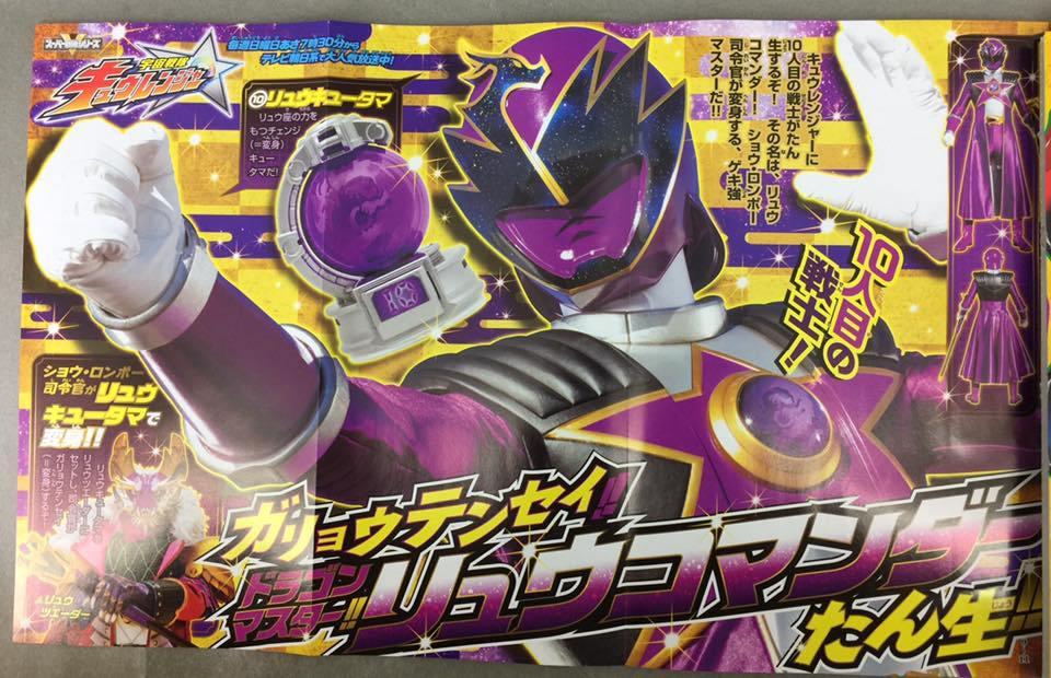 Toys R Us Limited Uchu Sentai Kyuranger Ultimate Ryu Commander Set Japan NEW