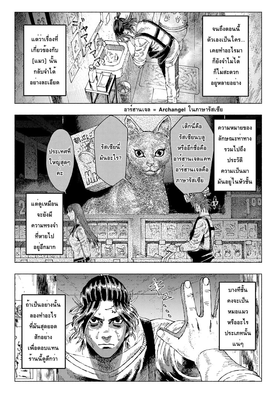 อ่านการ์ตูน Nyaight of the Living Cat ตอนที่ 2 หน้าที่ 25