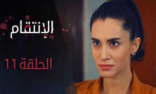 الإنتقام | الحلقة 11 | مدبلج | atv عربي | Can Kırıkları motarjam