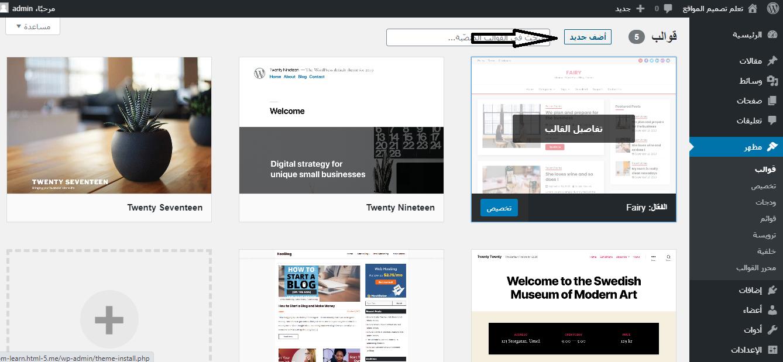 كيفية تصميم موقع الكتروني بالصور