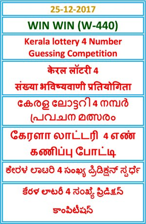 Kerala lottery 4 Number Guessing Competition WIN WIN W-440