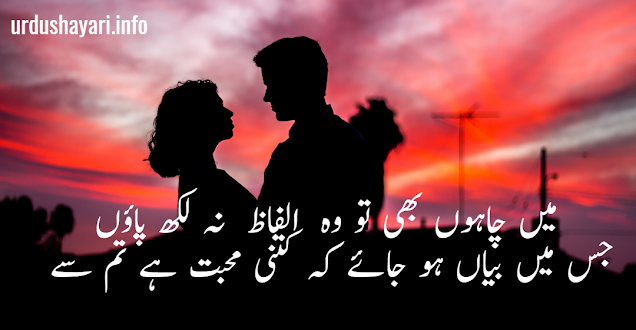 beutiful Urdu love shayari - 2 lines love urdu poetry with beautiful image