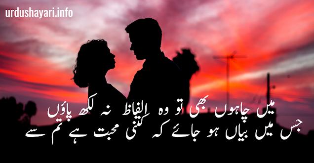 beutiful Urdu love shayari - 2 lines love urdu poetry with beautiful image
