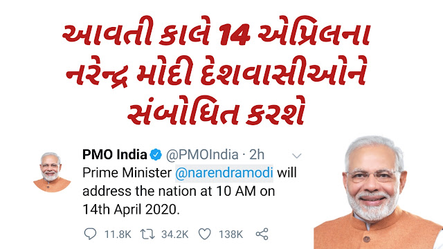 Prime Minister Narendra Modi will address the country at 10 am tomorrow