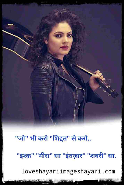Sayari in hindi