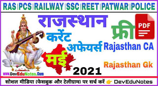 मई 2021 राजस्थान करेंट अफेयर्स