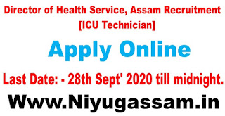 Director of Health Service, Assam Recruitment   [ICU Technician]