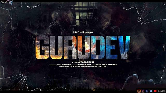 Gurudev Odia Movie Poster