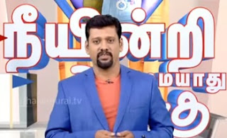 Neeyindri Amayathu Ulagu: Tamil Teachers 14-05-2017 Puthiya Thalaimurai Tv