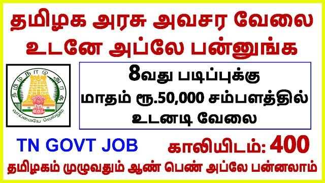 8வது படிப்புக்கு  மாதம் ரூ.50,000 சம்பளத்தில் உடனடி வேலை | MCH Recruitment 2021 Office Assistant Posts