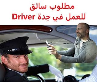 وظائف السعودية مطلوب سائق للعمل في جدة Driver