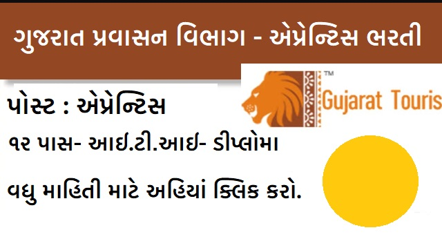 Tourism Corporation of Gujarat Limited Recruitment for Apprentice Bharti 2020