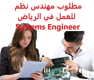 Systems Engineer is required to work in Riyadh  To work for a leading company in Riyadh  Academic qualification: Bachelor of Computer Science  Experience: Experience of at least four years of work in the field Must have Microsoft MCSE certification  Salary: to be determined after the interview