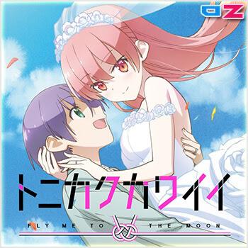 Tonikaku Kawaii (OP & ED) [Single]