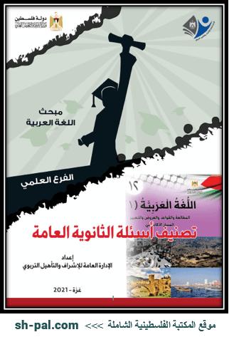 تصنيف نماذج امتحانات الثانوية العامة لمبحث اللغة العربية الكتاب الأول للصف الثاني عشر + الحلول