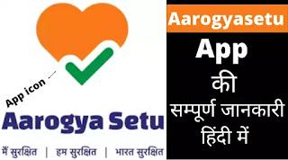 Aarogy-setu-app