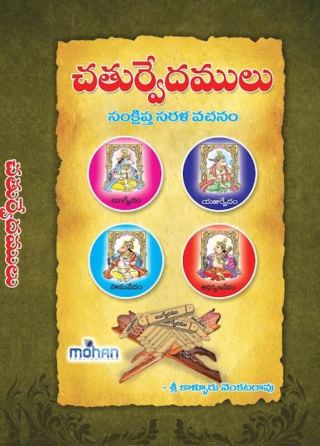 చతుర్వేదములు | Chathurvedamulu | GRANTHANIDHI | MOHANPUBLICATIONS | bhaktipustakalu