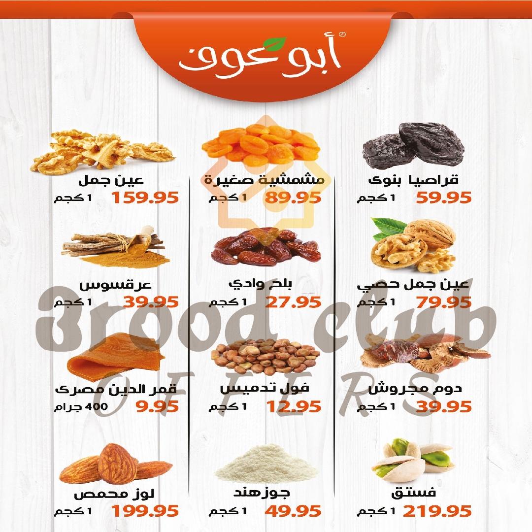 عروض بنده مصر في  رمضان من 24 مارس