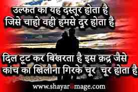 Shayari status attitude for WhatsApp