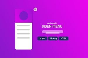 اضافة قائمة جانبية منبثقه لموقعك - Siden menu