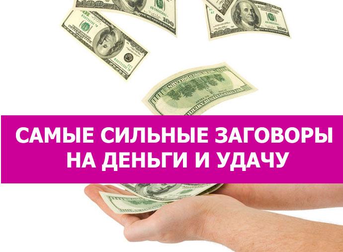Деньги заговор быстро на удачу богатство магия