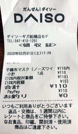 ダイソー ギガ船橋店 2020/2/1 マスク購入のレシート