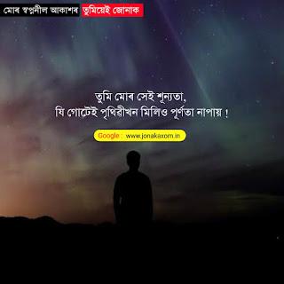 অসমীয়া status | Assamese status sad