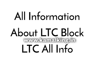 Important Information about LTC Block