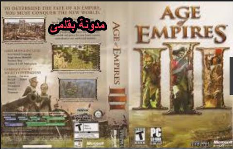 تحميل لعبة Age of Empires 3 Complete Collection كاملة ومضغوطة