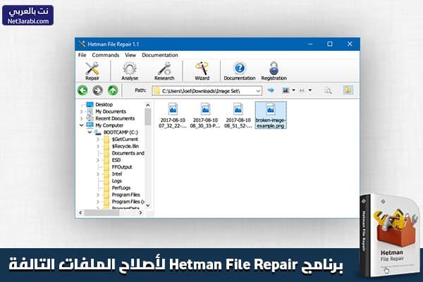 برنامج اصلاح ملفات الفيديو بعد استرجاعها