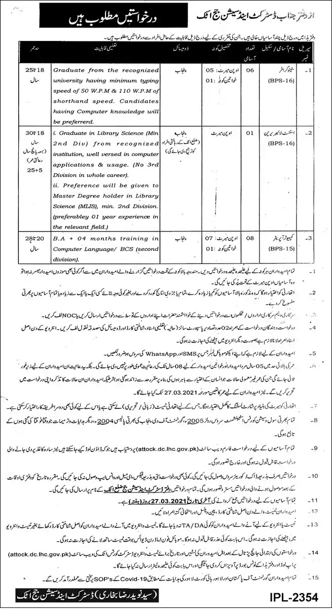 Latest Jobs in Pakistan District and Session Court Attock Jobs 2021