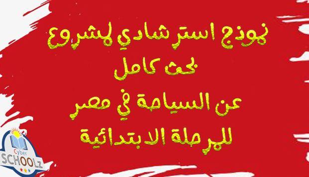 نموذج استرشادي لمشروع بحث كامل عن السياحة في مصر