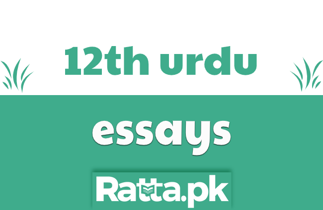 2nd Year Important urdu Essays pdf Download with Quotations