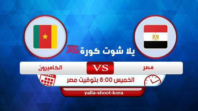 Egypt-vs-Cameroon