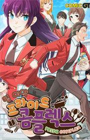 Pride Complex Manga