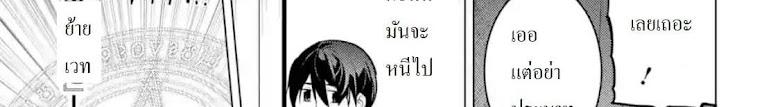 Tensei Kenja no Isekai Life - หน้า 60