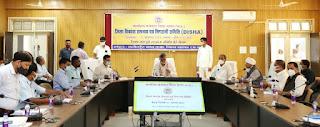 जिला विकास समन्वय और निगरानी (दिशा) समिति की बैठक सम्पन्न