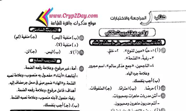 اجابات كتاب الاضواء لغة عربية للصف السادس الابتدائي ترم اول 2022