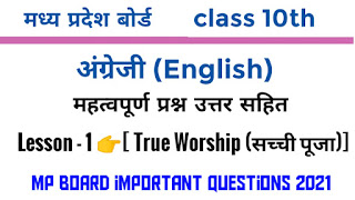 mp board 11th class general english most important question Lesson 1 - True Worship