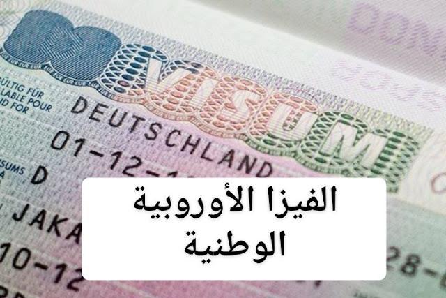 ماهي تأشيرة أوروبا الوطنية