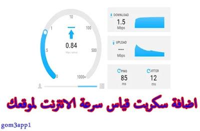 اضافة سكربت قياس سرعة الانترنت لموقعك,تركيب قياس سرعه الانترنت لمدونة بلوجر,سكربت قياس سرعة الانترنت,قياس سرعه الانترنت,كود قياس سرعه النت,سكربت قياس سرعه النت لمدونة بلوجر,internet speed test