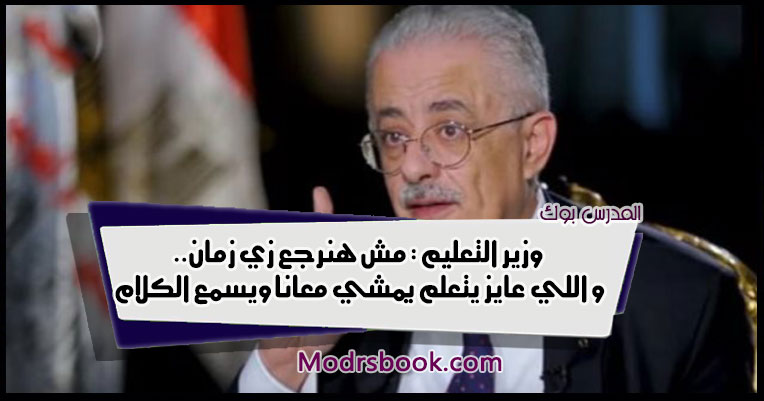 طارق شوقي: اللي عايز يتعلم يمشي معانا ويسمع الكلام (فيديو)