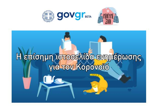 Μόλις άνοιξε η επίσημη ιστοσελίδα στην Ελλάδα για τον Κορονοϊό